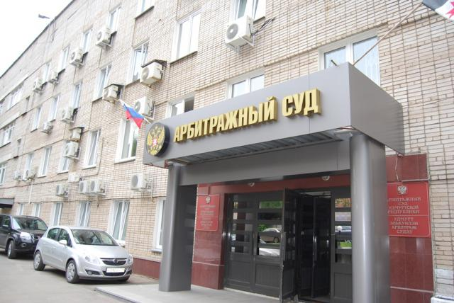 Фото: udmurtia.arbbitr.ru