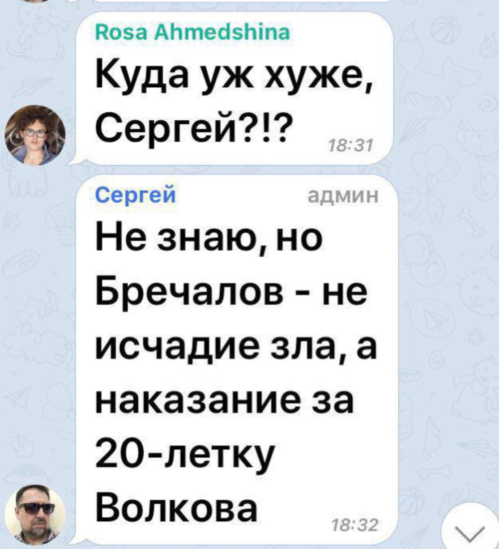 """Скан обсуждения в чате на телеграм-канале """"Это Щукин""""."""