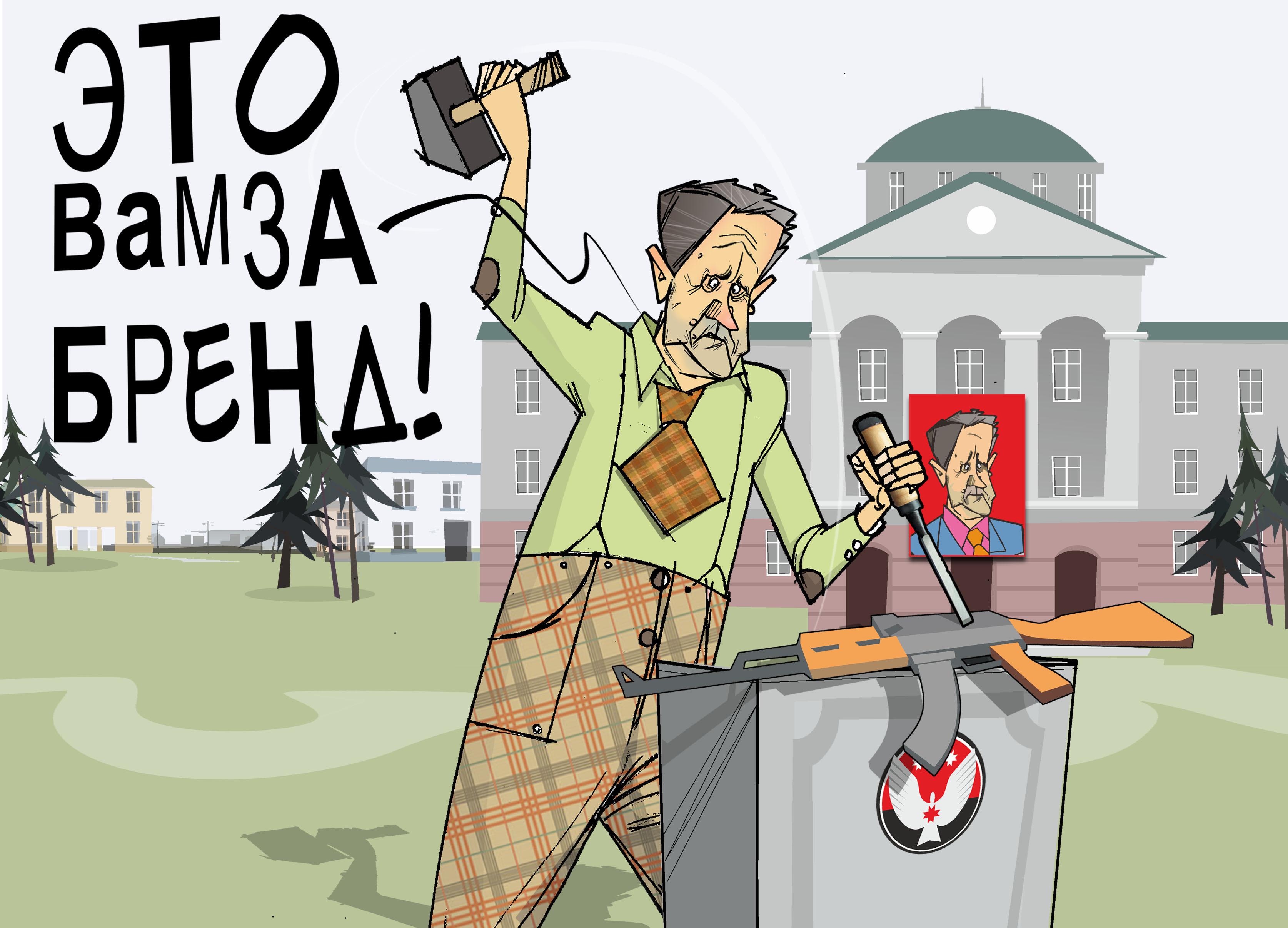 """Это вам за бренд! #Калашников #ПрезидентУР #Волков © Газета """"День"""" 2013"""