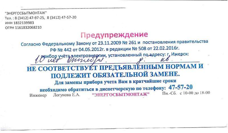 Подобные уведомления, вероятно, уже получили сотни жителей Ижевска. Фото: facebook.com (Нил Миназитдинов)