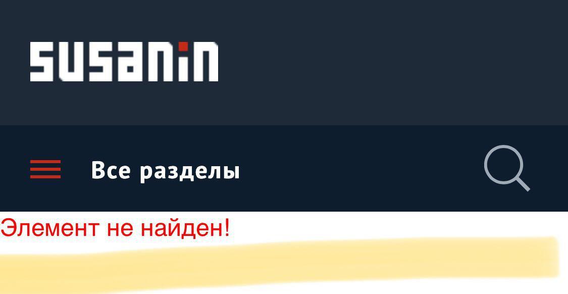 "Скан с сайта ИА ""Сусанин"""