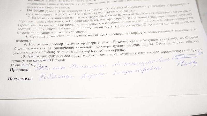 Подписи под предварительным договором купли-продажи, не имеющим практически никакой юридической силы. Фото ©День.org