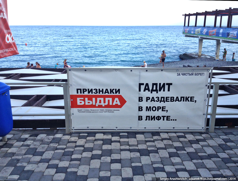 Баннер, размещенный в Крыму. Фото: nnm.me