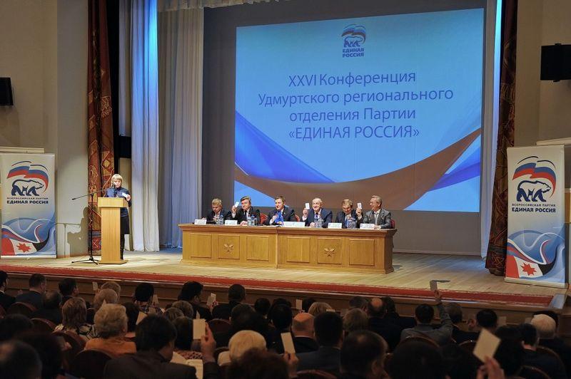 На партконференции «Единой России». Фото udmurt.ru