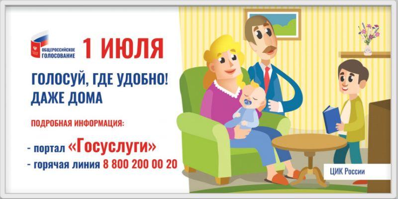 Агитационный плакат из брендбука ЦИК РФ.