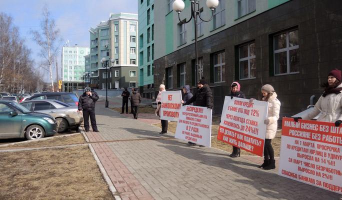 Пикет предпринимателей Ижевска против беспредельных банковских ставок ВТБ. 8 апреля 2015 года. Фото ©День.org