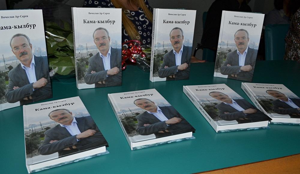 Новая книга Вячеслава Ар-Серги вышла из печати за неделю до юбилея автора. Фото: Александр Поскребышев