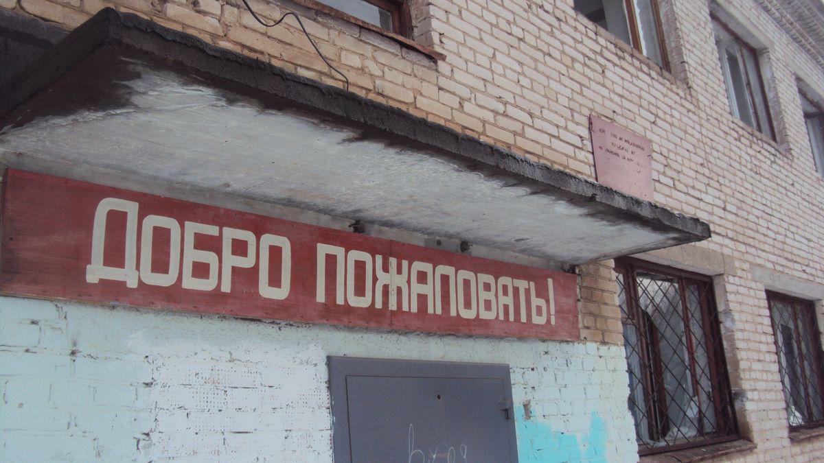 Здание школы, в котором хотят открыть приют для лиц БОМЖ. Фото: «ДЕНЬ.org»