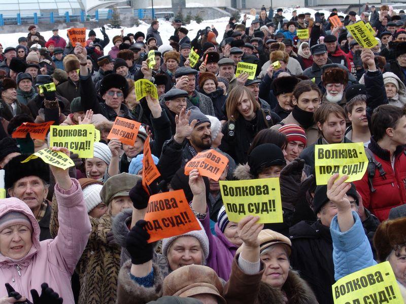 Лозунг «Волкова под суд!» был одним из самых популярных на многочисленных акциях протеста, проходивших в столице Удмуртии. Фото: © газета «День», 15.03.2008 г.
