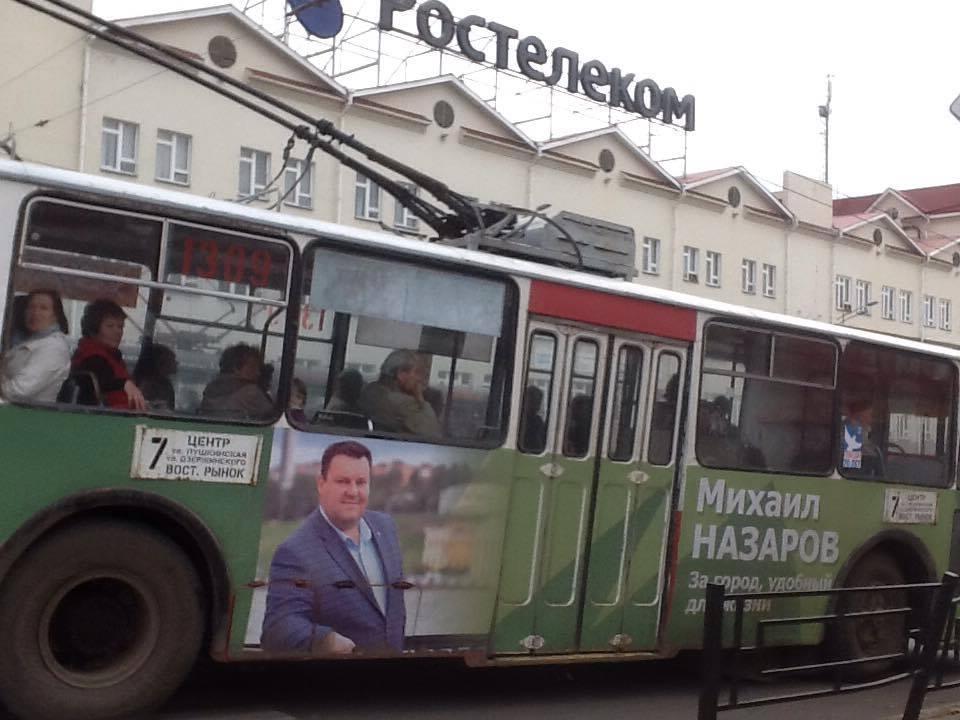 """На предвыборную кампанию в Ижевске """"Яблоко"""" потратило больше 5 млн рублей. Фото: facebook.com (Софья Русова)"""