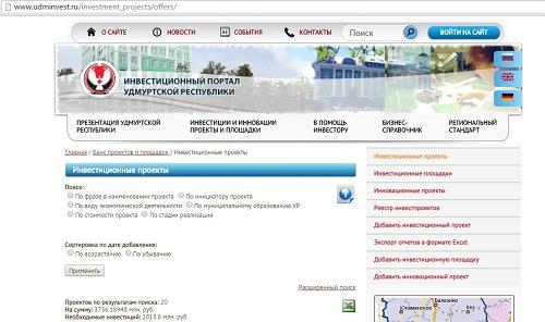 Инвестиционный портал (udminvest.ru) будут переделывать.