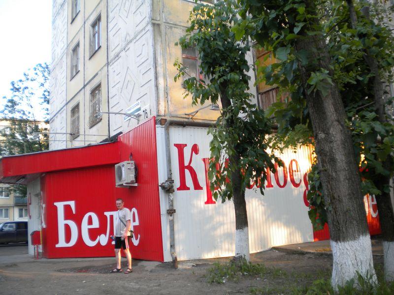Многие магазины, реализующие алкоголь, расположены в жилых домах. Фото ©День.org