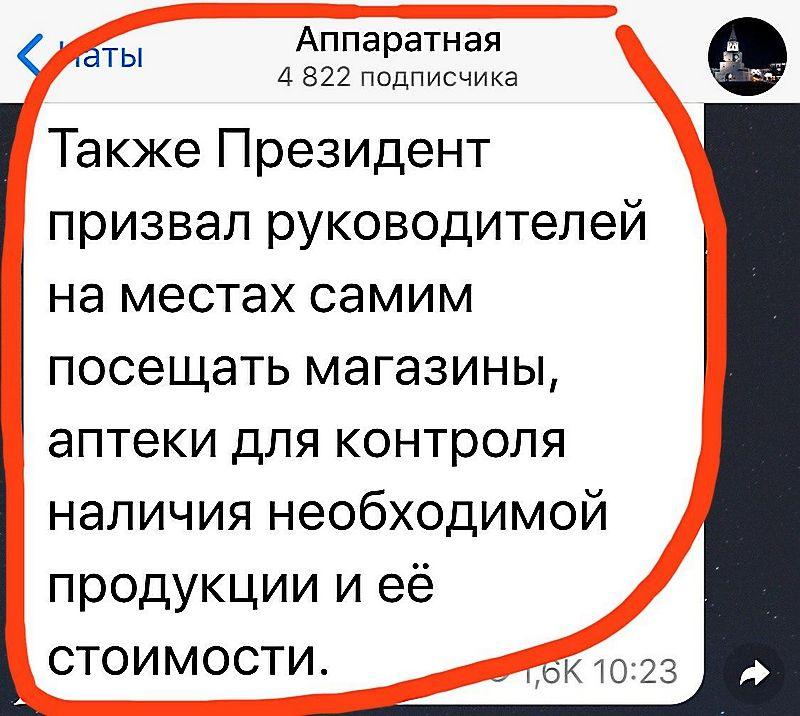 """Фрагмент поста в тг-канале """"Аппаратная"""" о президенте РТ Рустаме Минниханове"""