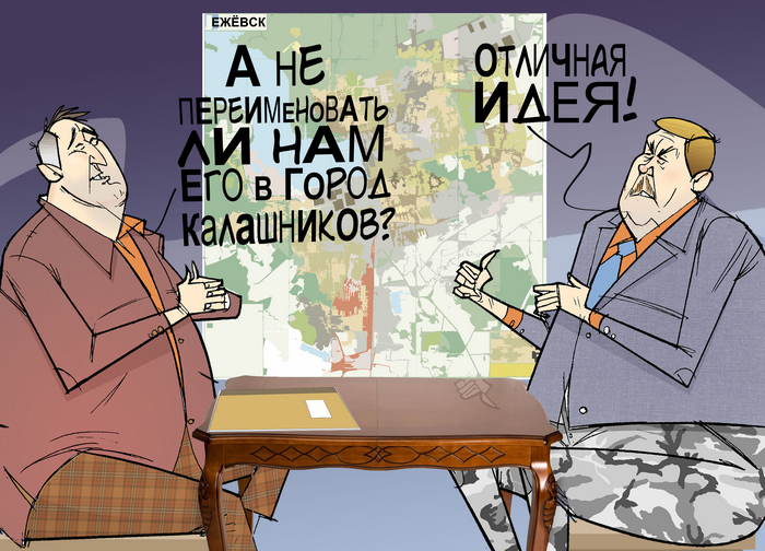 """Что бы нам ещё переименовать? #Рогозин #Бусыгин #КонцернКалашников #Ижевск © Газета """"День"""" 2013"""
