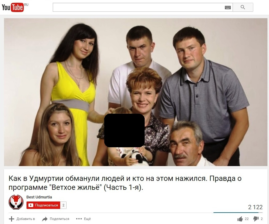 Кадр видеоролика с фотографией семьи Софьи Широбоковой. Справа стоит якобы Василий Гурьянов.
