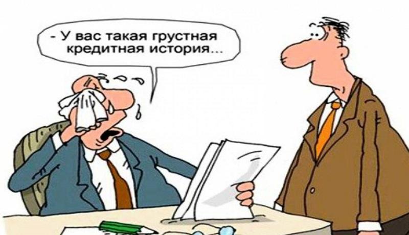 Некоторым сейчас уже не до кредитной истории. Фото: club-picanto.ru