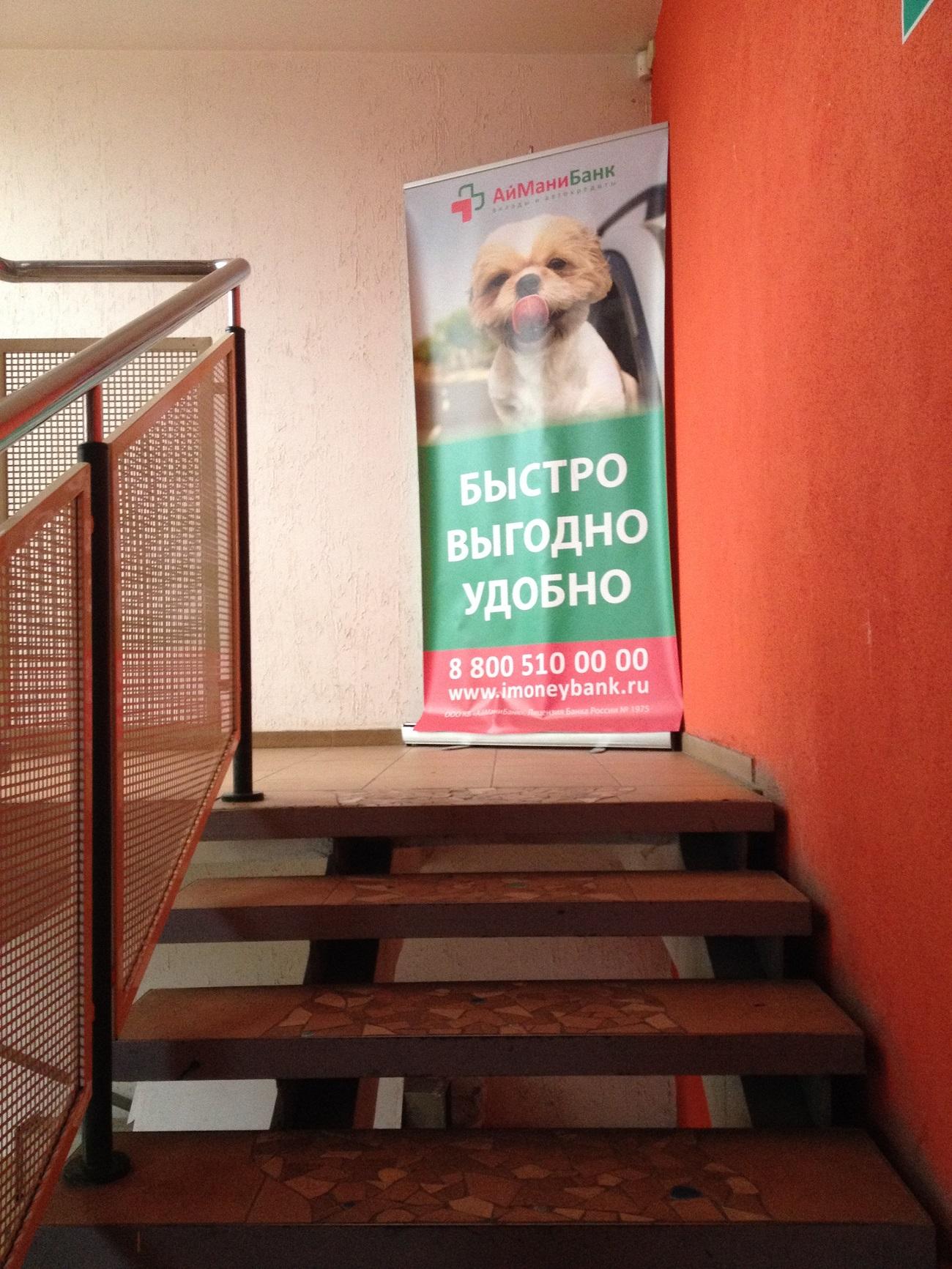 На прощанье собачка с рекламы вам еще и язык покажет. Фото: © «ДЕНЬ.org»