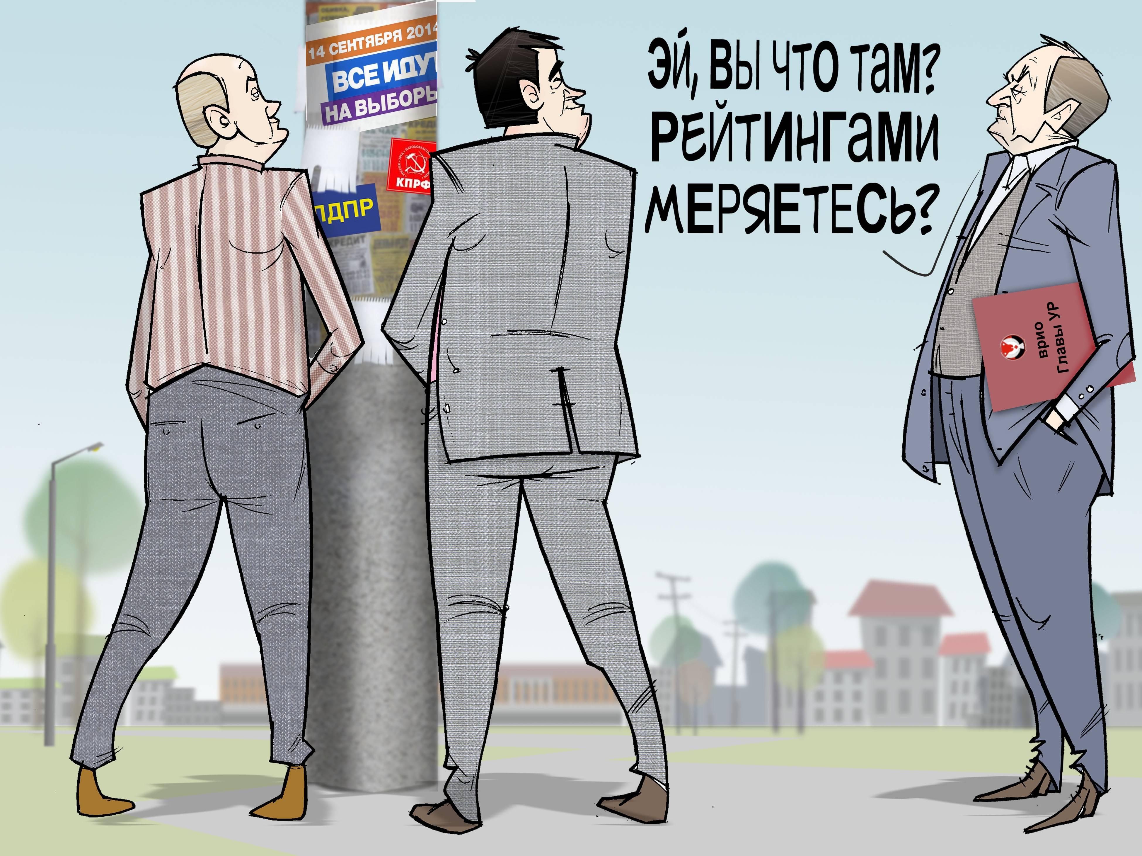 """Вы чем там меритесь? #Выборы #Удмуртия #Маркин #ЛДПР #Чепкасов #КПРФ #врио #ГлаваУР #Соловьёв © Газета """"День"""" 2014"""