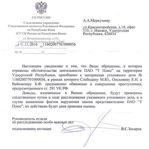 Источник: facebook (Алексей Меркушев)