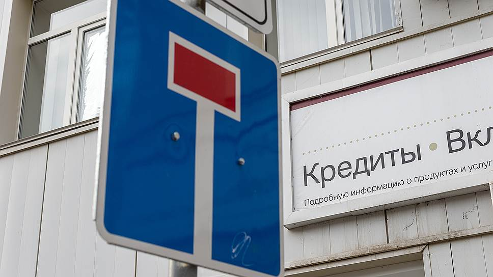 Банки в тупике. Фото: kommersant.ru