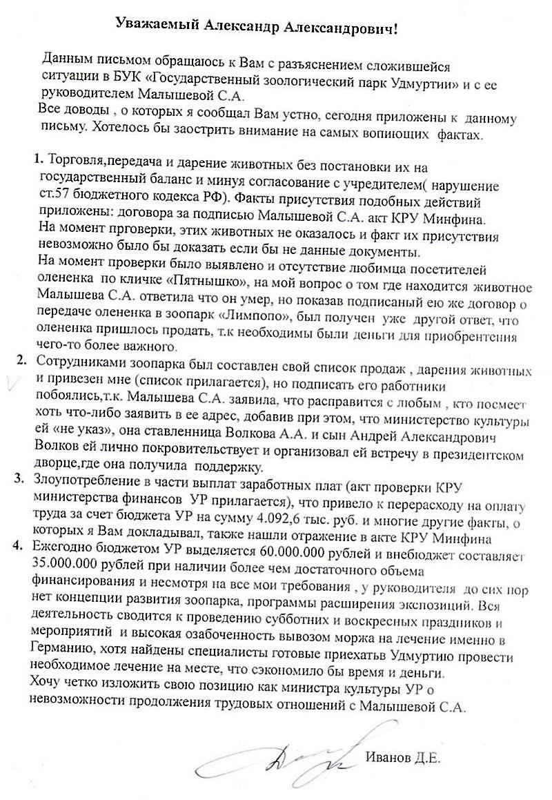 Копия письма предположительно министра культуры Д.Е. Иванова в адрес президента Удмуртии А.А. Волкова. Источник: ©архив автора