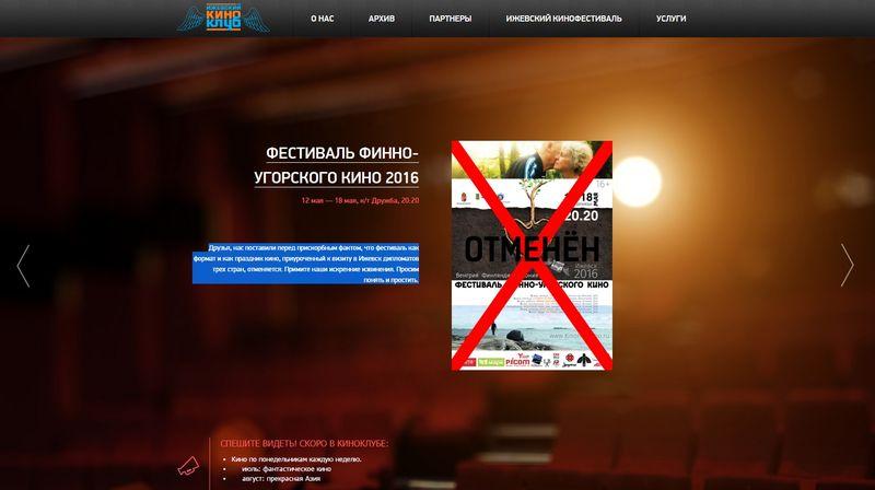 Скриншот страницы Ижевского киноклуба