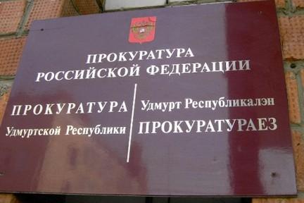 Фото: ijevsk.monavista.ru