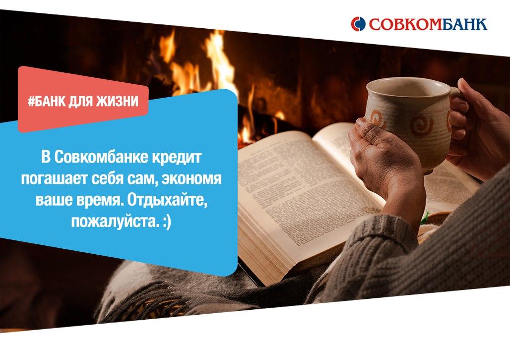 """В свете последних новостей о заимствованиях Удмуртии такая реклама выглядит забавно. Фото: со страницы группы """"Совкомбанк"""" ВКонтакте"""