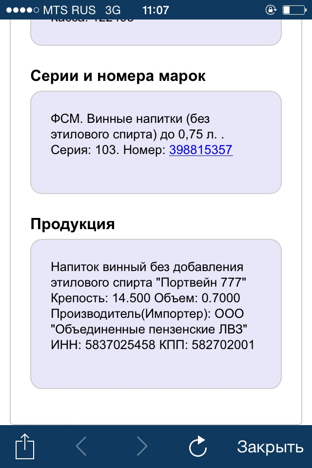 Фото: скрин-шот с экрана смартфона при сканировании QR-кода