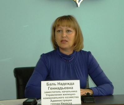 Заместитель начальника Управления жилищно-коммунального хозяйства администрации г. Ижевска Надежда Баль