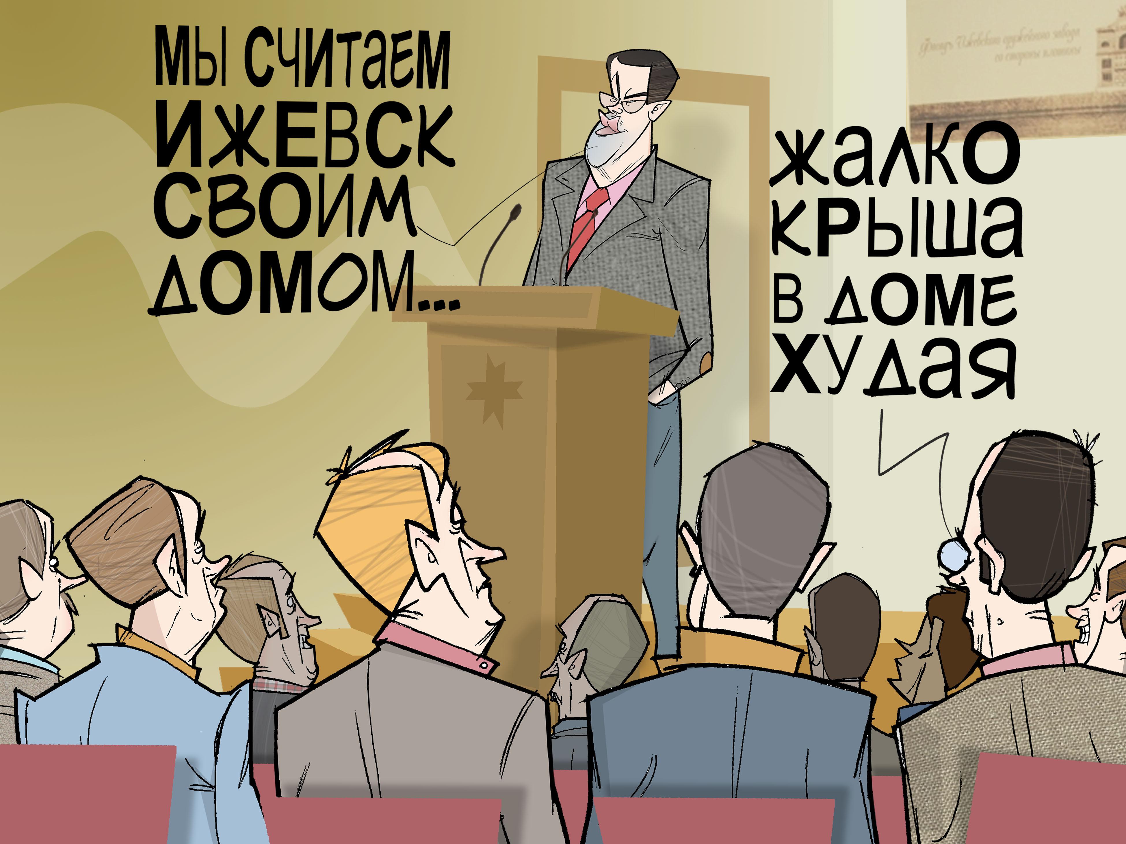 """Крыша худая. #СитиМенеджер #Ижевск #Агашин © Газета """"День"""" 2014"""