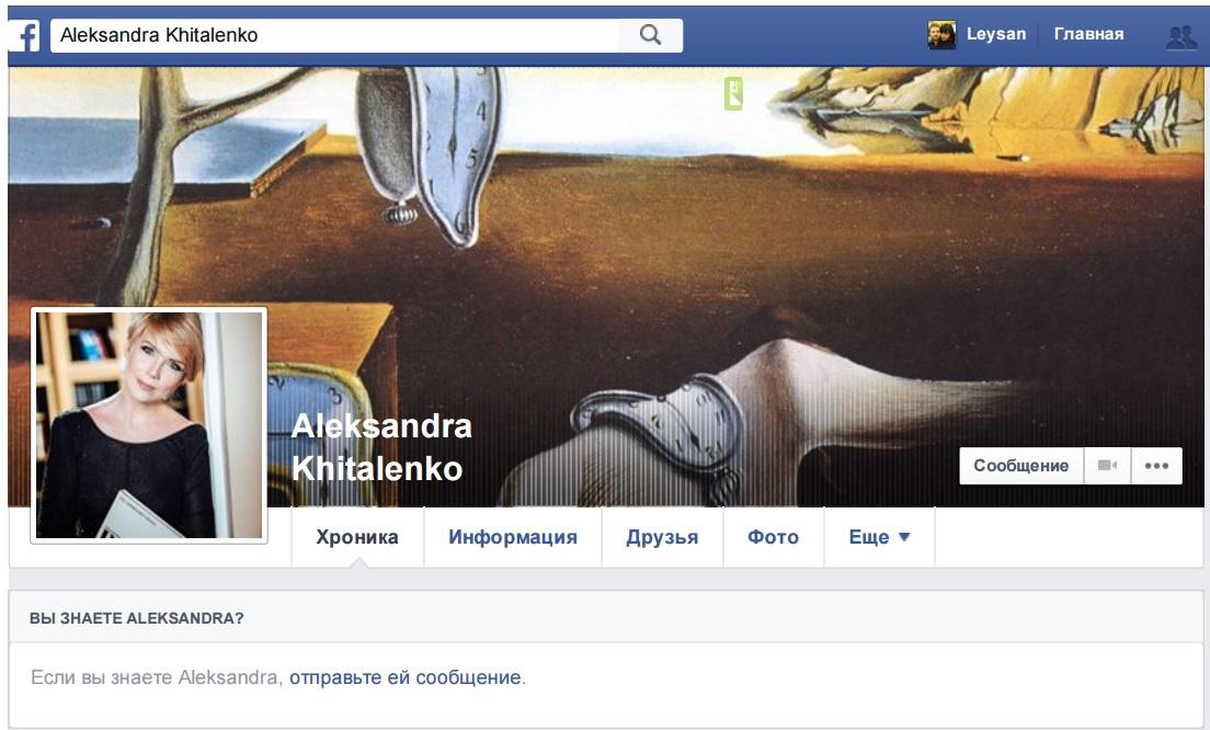 Аккаунт в социальной сети «Фейсбук» подвёл судью Александру Хитоленко к прекращению полномочий.