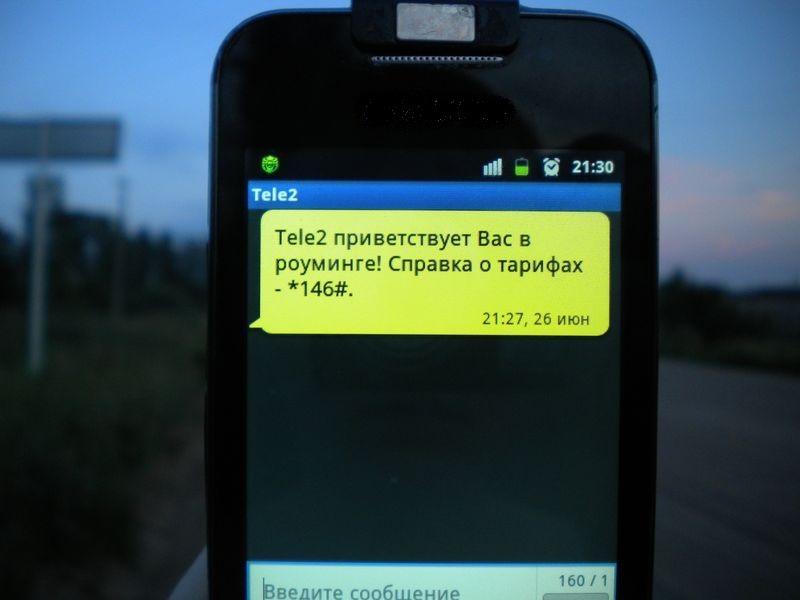 Пока для мобильных операторов Бертло - это территория роуминга. Фото ©День.org
