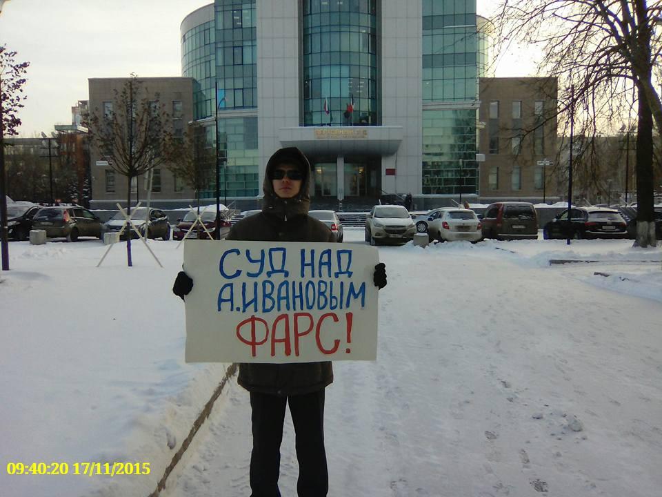 Одиночный пикет перед здание Верховного суда УР. Фото: facebook.com (Руслан Тимуршин)