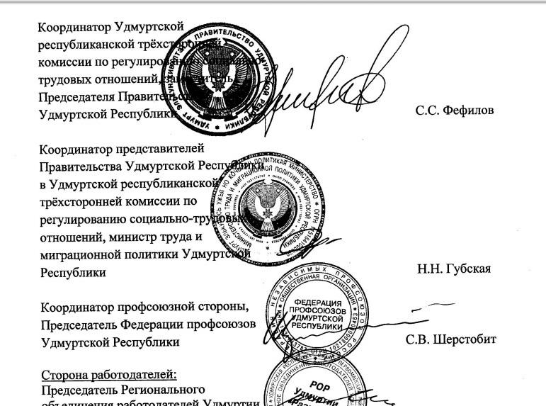 Подписи представителей власти и профсоюзов на трехстороннем соглашении. Фото: скриншот с документа, размещенного на сайте mintrud.udmurt.ru