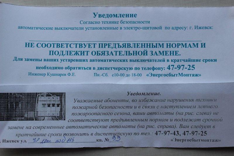 Такие уведомления вручают жителям Ижевска псевдоэнергетики. Фото: facebook.com (Нил Миназитдинов)